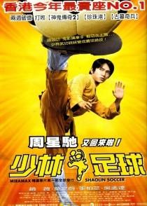 Shaolin_Soccer-363514548-large-210x300.jpg
